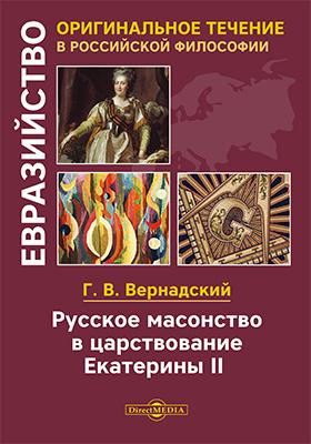 Русское масонство в царствование Екатерины II: художественная литература