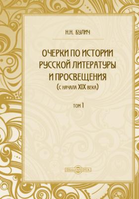 Очерки по истории русской литературы и просвещения с начала XIX века. Т. 1
