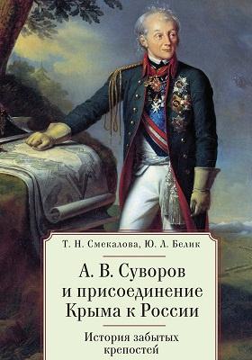 А. В. Суворов и присоединение Крыма к России : история забытых крепостей