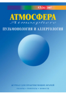Атмосфера. 2007. № 3(26)