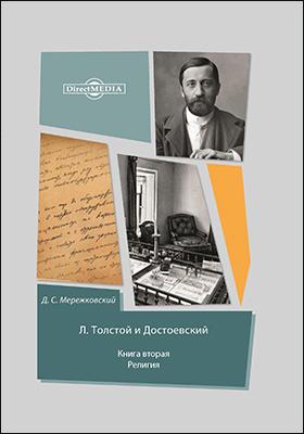 Л. Толстой и Достоевский: публицистика : в 2 книгах. Книга 2. Религия
