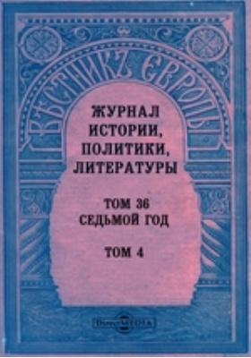 Вестник Европы : Седьмой год: журнал. 1872. Т. 4