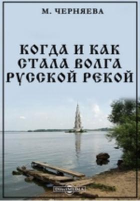 Когда и как стала Волга русскою рекой