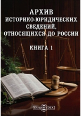 Архив историко-юридических сведений, относящихся до России. Книга 1