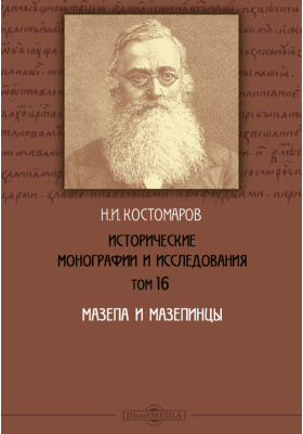 Исторические монографии и исследования: монография. Т. 16. Мазепа и мазепинцы