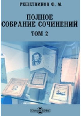 Полное собрание сочинений: художественная литература. Т. 2