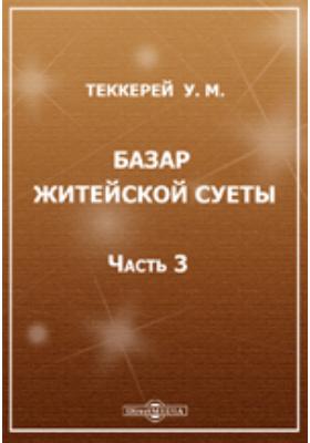 Базар житейской суеты, Ч. 3