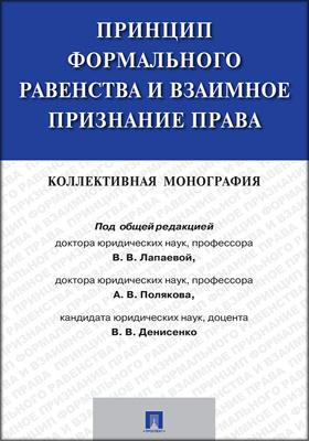 Принцип формального равенства и взаимное признание права: монография