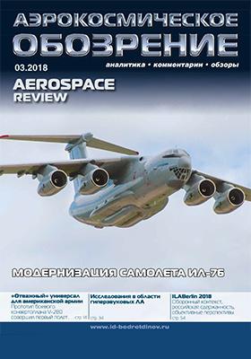 Аэрокосмическое обозрение : аналитика, комментарии, обзоры: журнал. 2018. № 3(93)