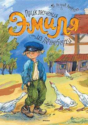 Приключения Эмиля из Лённеберги: повесть