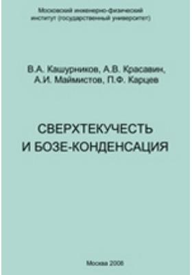 Сверхтекучесть и бозе-конденсация: учебное пособие