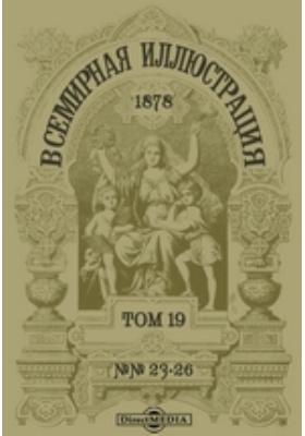 Всемирная иллюстрация: журнал. 1878. Т. 19, №№ 23-26