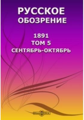 Русское обозрение. 1891. Т. 5, Сентябрь-октябрь