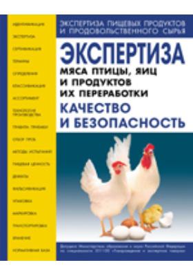 Экспертиза мяса птицы, яиц и продуктов их переработки : качество и безопасность: учебное пособие