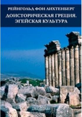 Доисторическая Греция. Эгейская культура