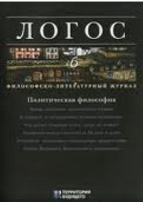 ЛОГОС. Философско-литературный журнал. 2008. № 6