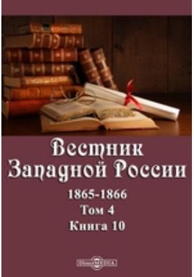Вестник Западной России : 1865-1866. Т. 4, Книга 10