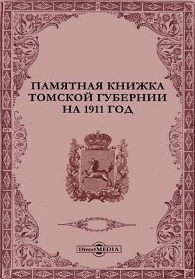 Памятная книжка Томской губернии на 1911 год