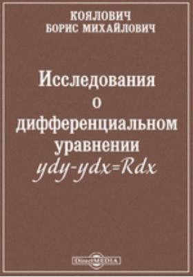 Исследования о дифференциальном уравнении ydy-ydx=Rdx
