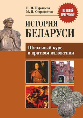 История Беларуси : школьный курс в кратком изложении: пособие для абитуриентов