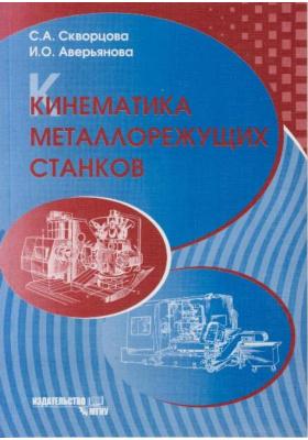Кинематика металлорежущих станков : Учебное пособие