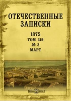 Отечественные записки: журнал. 1875. Т. 219, № 3, Март