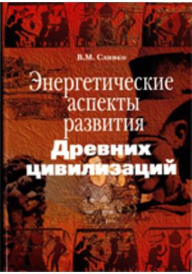 Энергетические аспекты развития древних цивилизаций: монография