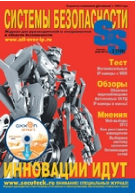Системы безопасности = Security and Safety: журнал для руководителей и специалистов в области безопасности. 2012. № 2(104)