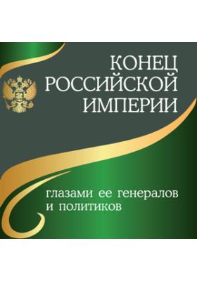 Конец Российской Империи глазами её генералов и политиков