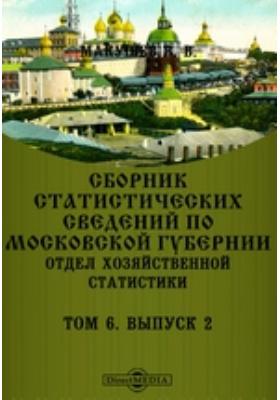 Сборник статистических сведений по Московской губернии: отдел хозяйственной статистики. Т. 6, Вып. 2