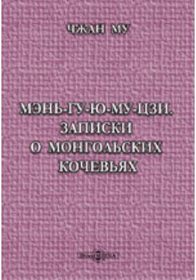 Мэнь-гу-ю-му-цзи. Записки о монгольских кочевьях: документально-художественная литература