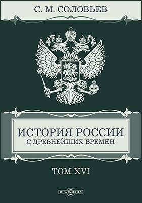 История России с древнейших времен: монография : в 29 томах. Том 16