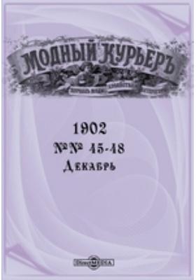 Модный курьер: журнал. 1902. №№ 45-48, Декабрь