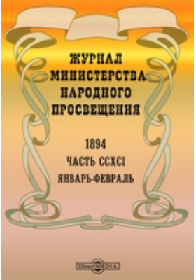 Журнал Министерства Народного Просвещения. 1894. Январь-февраль, Ч. 291