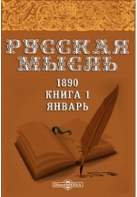 Русская мысль: журнал. 1890. Книга 1, Январь