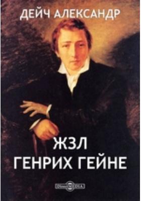 ЖЗЛ Генрих Гейне: документально-художественная литература