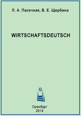 Wirtschaftsdeutsch: учебное пособие по немецкому языку