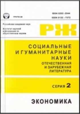 Реферативный журнал. Серия 2. Экономика: журнал. 2011. № 3