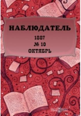 Наблюдатель: журнал. 1887. № 10, Октябрь