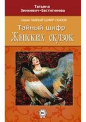 Тайный шифр женских сказок: научно-популярное издание