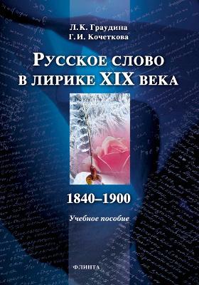 Русское слово в лирике XIX века (1840-1900): учебное пособие