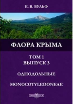 Флора Крыма. Т. 1, Вып. 3. Однодольные. Monocotyledoneae