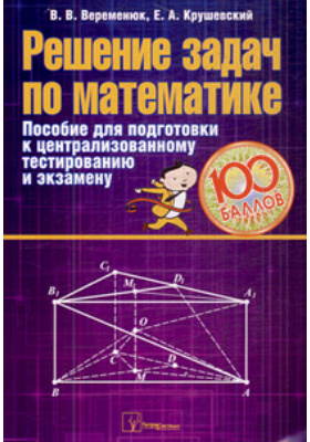 Решение задач по математике : Пособие для подготовки к централизованному тестированию и экзамену