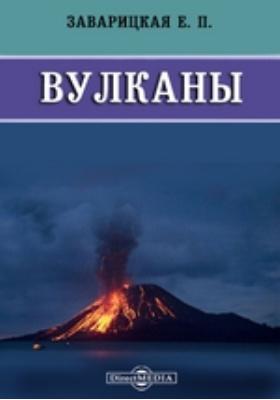 Вулканы: научно-популярное издание