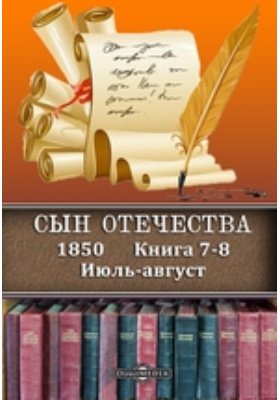 Сын Отечества : 1850: историко-документальная литература. Кн. 7-8. Июль-август