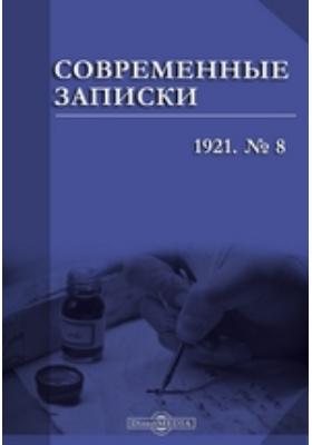 Современные записки: журнал. 1921. № 8