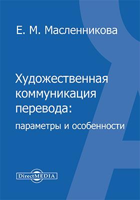 Художественная коммуникация перевода : параметры и особенности: монография