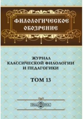 Филологическое обозрение. Журнал классической филологии и педагогики: журнал. 1897. Т. 13
