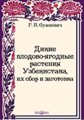 Дикие плодово-ягодные растения Узбекистана : их сбор и заготовка: научно-популярное издание