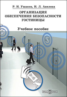 Организация обеспечения безопасности гостиницы: учебное пособие